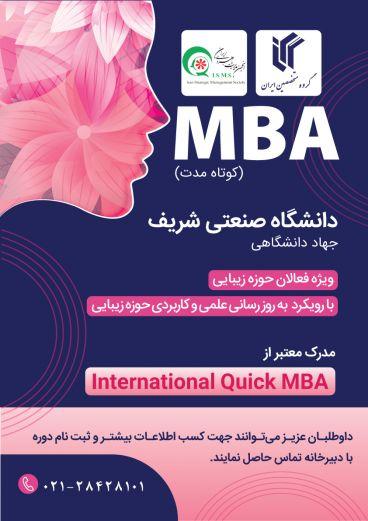 دوره مدیریت MBA آرایشگران و سالن های زیبایی چیست؟ | دوره مدیریت ام بی ای آرایشگران چه دوره ای می باشد؟