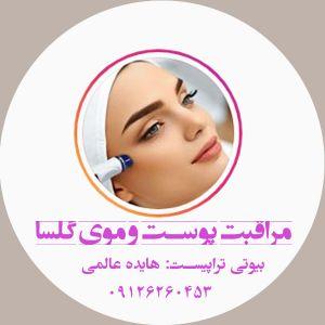 مرکز مراقبت پوست و موی گلسا مرزداران | پاکسازی و جوانسازی پوست