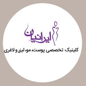 کلینیک تخصصی پوست و موی تصویر زیبای ایرانیان (سعادت  آباد)