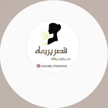 آموزشگاه و آرایشگاه  زنانه قصر پریماه