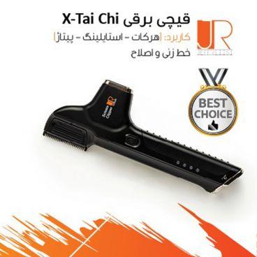 قیچی کوتاهی مو   بهترین مارک قيچي کوتاهی مو برقي XTai Chi