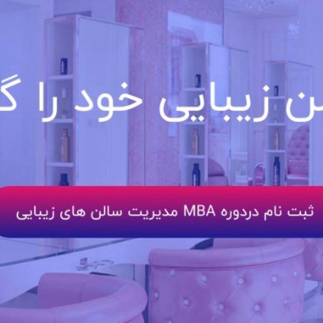 MBA گرایش مدیریت سالنهای زیبایی چیست؟