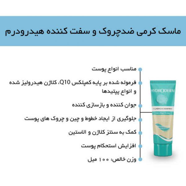 ماسک کرمی ضد چروک لیپوزوم کلاژن هیدرودرم