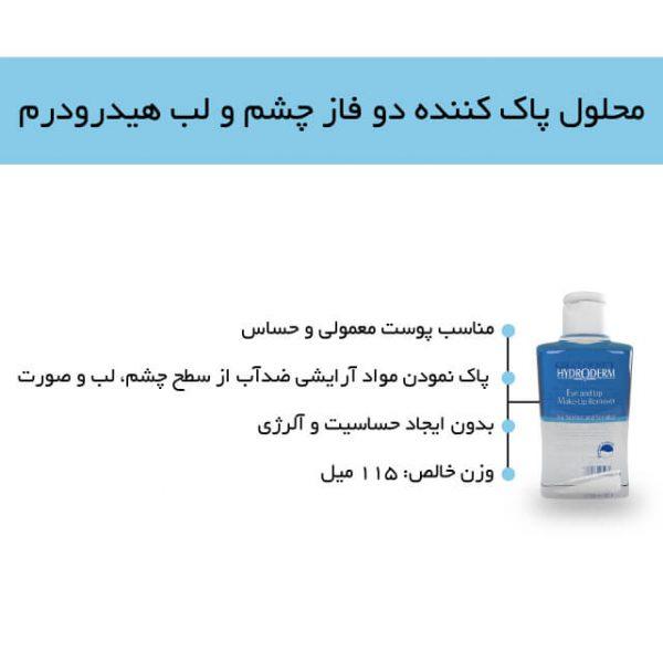 پاک کننده آرایش هیدرودرم