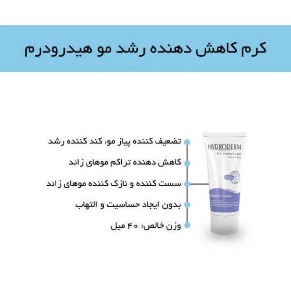 کرم کاهش دهنده مو زائد هیدرودرم