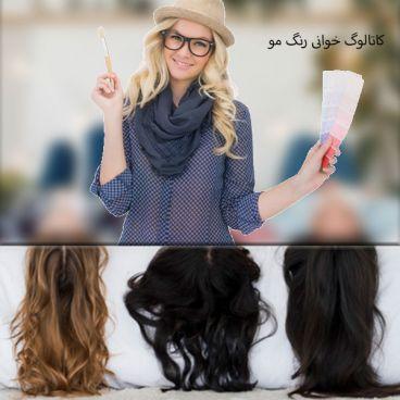 آموزش تشخیص رنگ مو از روی شماره رنگ