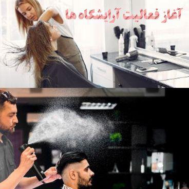 بازگشایی آرایشگاه ها در دوران