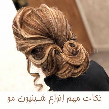 شینیون مو چیست؟ | آشنایی با انواع مدل شینیون