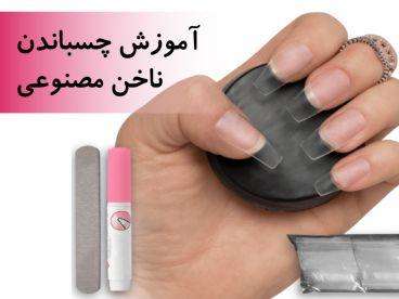 آموزش چسباندن ناخن مصنوعی |آموزش چسباندن تیپ روی ناخن