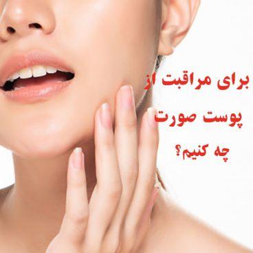 برای مراقبت از پوست چه کنیم؟