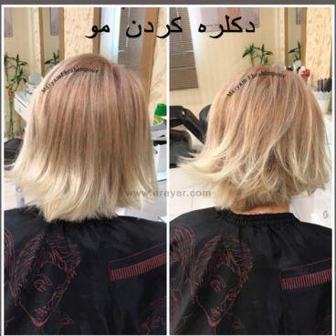 نکات کلیدی در مورد دکلره کردن مو