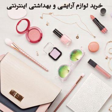 7 سایت فروشگاه اینترنتی ایران