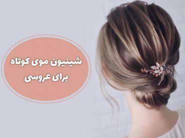 مدل شینیون موهای کوتاه برای عروسی