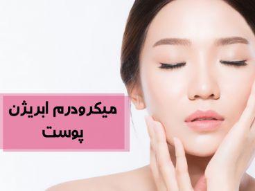 جوانسازی پوست با میکرودرم ابریژن