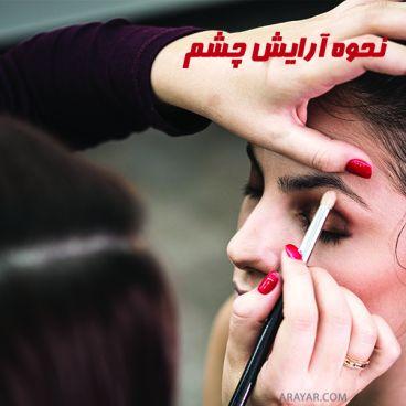 نکات مهم در مورد آرایش چشم