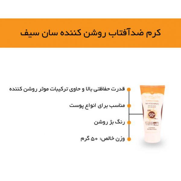 خرید ضد آفتاب روشن کننده سان سیف (1)