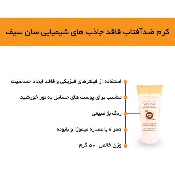 خرید ضد آفتاب فاقد جاذب شیمیایی