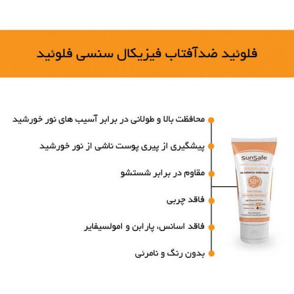 خرید فلوئید ضد آفتاب فاقد جاذبههای شیمیایی
