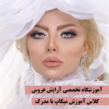 آموزشگاه تخصصی آرایش عروس |