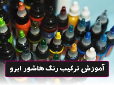 آموزش ترکیب رنگ هاشور ابرو