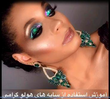 آموزش آرایش چشم با سایه هولوگرامی