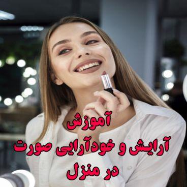 چگونه آرایش طبیعی و زیبا کنیم؟