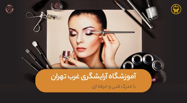 بهترین آموزشگاه آرایشگری در غرب تهران با مدرک فنی حرفه ای
