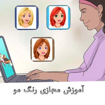 ثبت نام آموزش مجازی رنگ مو با مدرک فنی حرفه ای