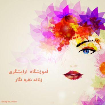 بهترین آموزشگاه تخصصی آرایشگری زنانه در تهرانپارس کجاست؟