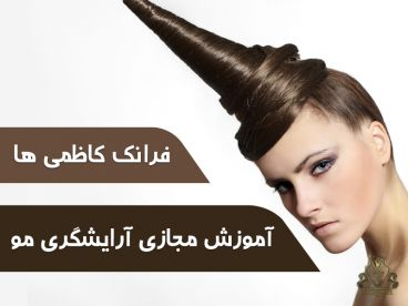 دوره آموزش آرایشگری مو مجازی