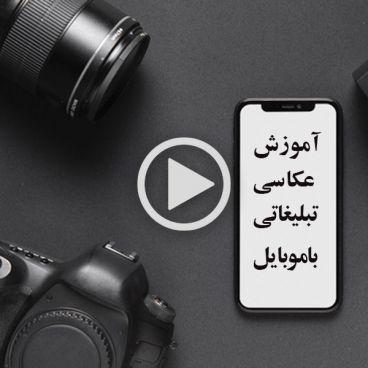 نظر هنرجویان کلاس آموزش عکاسی
