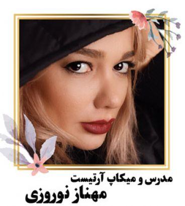 مصاحبه با بهترین مدرس آرایش عروس تهران