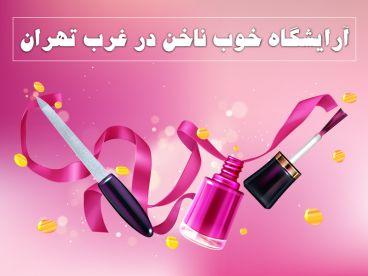 آرایشگاه خوب ناخن غرب تهران