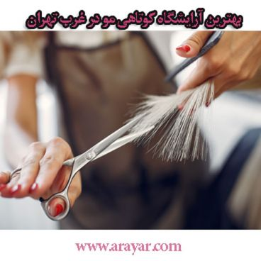 بهترین آرایشگاه کوتاهی مو غرب تهران