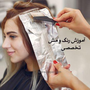 آموزش رنگ مو حرفه ای مرزداران