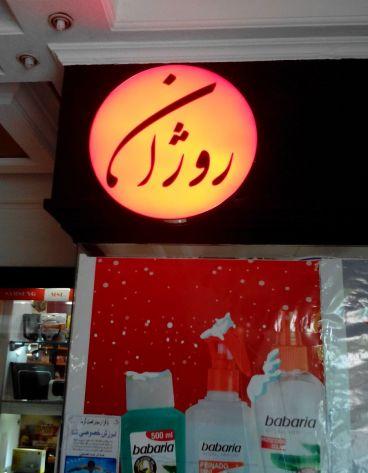 فروشگاه لوازم آرایشی روژان