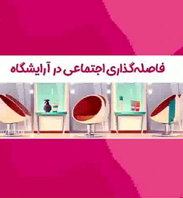 فاصله گذاری اجتماعی در آرایشگاه ها