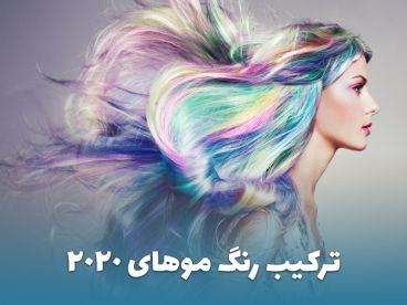 فرمول ترکیب انواع رنگ مو با عکس