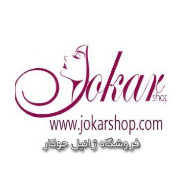 فروشگاه آرایشی ژانپل جوکار