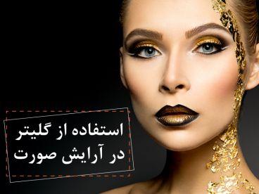 روش استفاده از گلیتر در آرایش صورت