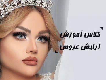 کلاس آموزش آرایش عروس حرفه ای