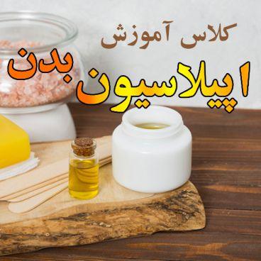 کلاس آموزش اپیلاسیون بدن درشرق تهران