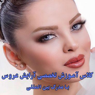 کلاس آموزش تخصصی آرایش عروس