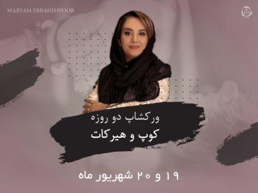 دوره آموزش کوتاهی مو تخصصی مریم ابراهیم پور