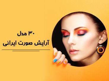 30 مدل آرایش عروس ایرانی