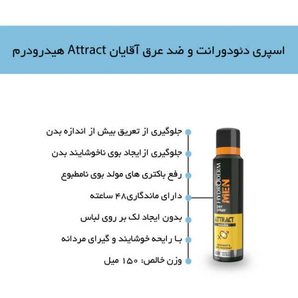 اسپری مردانه ATTRACT هیدرودرم