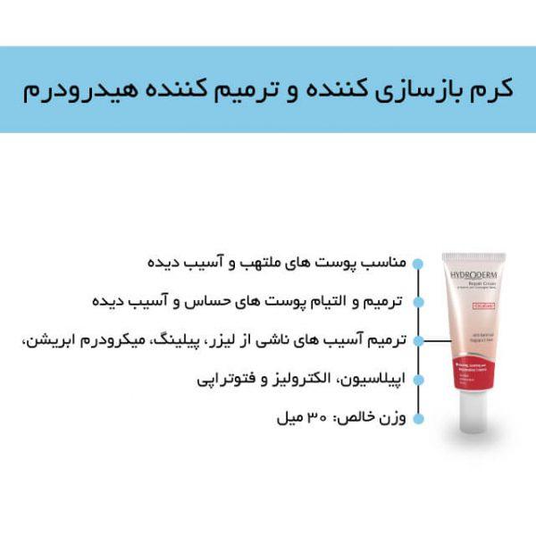 کرم ترمیم کننده پوست