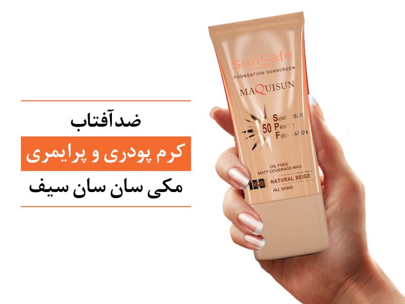 مکی سان، ضد آفتاب کرم پودری سان سیف   مشخصات قیمت خرید اینترنتی