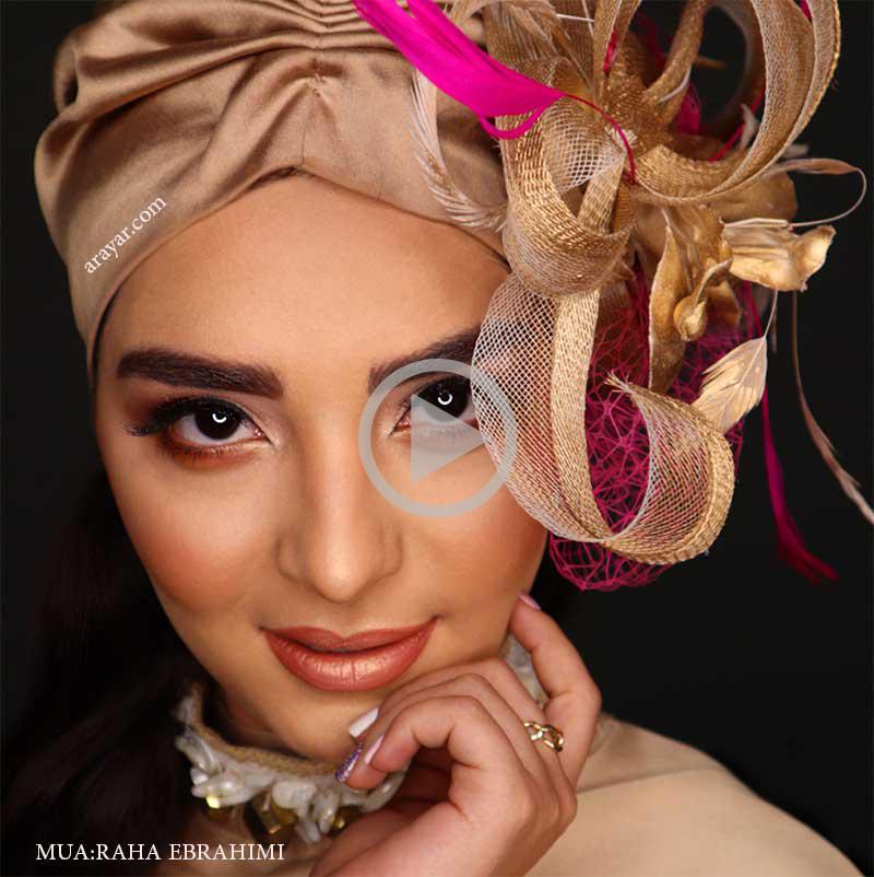 فیلم قبل و بعد آرایش عروس ایرانی توسط رها ابراهیمی