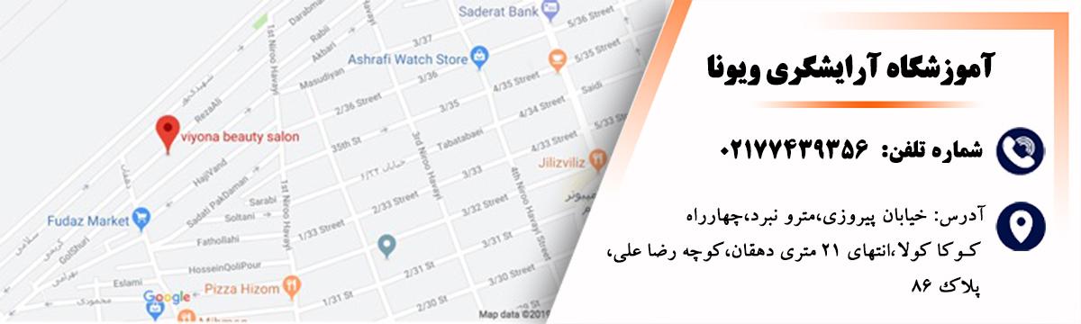 آدرس بهترین آرایشگاه و ناخنکار کاشت ناخن پیروزی تهران